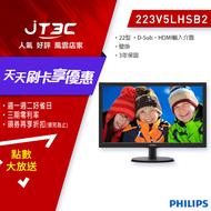 PHILIPS 223V5LHSB2 22型 HDMI 液晶顯示器