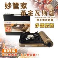 妙管家 黃金瓦斯爐 K071G 附硬盒 附硬盒 卡式爐 瓦斯爐 便攜爐 卡式瓦斯爐 烤肉 出外 露營 火鍋