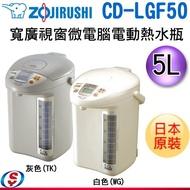 【信源電器】5公升【ZOJIRUSHI 象印】日本製 寬廣視窗微電腦電動熱水瓶 CD-LGF50 / CDLGF50