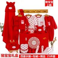 【童心世界】豬年寶寶衣服套裝禮盒初生嬰兒彌月禮物新生兒待產母嬰用品外婆包