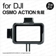 【Action副廠配件】DJI Osmo Action 運動攝影機 兔籠 冷靴 1/4轉接 側開充電 可加補光燈麥克風
