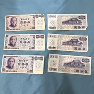 台幣舊鈔 50$ 61年製