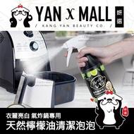 衣麗亮白 氣炸鍋專用 天然檸檬油清潔泡泡 500ml ★ 妍選