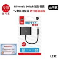 【Nintendo 任天堂】良值 Switch 副廠 迷你便攜 TV畫面轉接器-取代原廠底座 L332(公司貨)