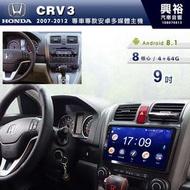 ☆興裕汽車音響☆【專車專款】07~12年HONDA CRV3專用9吋螢幕安卓主機*聲控+藍芽+導航+安卓*8核心