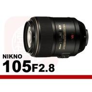 【壹玖柒伍】NIKON 105mm F2.8 G Micro VR 國祥公司貨 微距