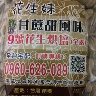 花生妹🥜   甘蔗甜風味9號花生烘培