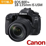 【Canon】EOS 80D+18-135mm IS USM(中文平輸)
