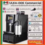 """SALE"""" เครื่องทำกาแฟ เครื่องชงกาแฟอัตโนมัติ อูก้า ULKA-006 รุ่น Commercial เครื่องใช้ไฟฟ้าภายในบ้าน เครื่องใช้ไฟฟ้าในครัวขนาดเล็ก"""