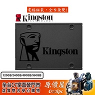Kingston金士頓 A400 120GB 240GB 480GB 960GB 2.5吋/SSD固態硬碟/原價屋