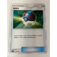 PTCG 中文版 寶可夢卡片 道具卡 超級球