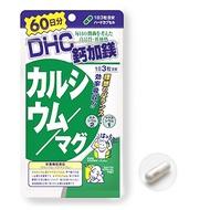 DHC 鈣加鎂 鈣 鎂 180顆粒 60天日份  405222
