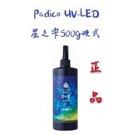 ✿粉紅豬✿~【日本進口】Padico 星之雫 星の雫 UV膠 UV樹脂 UV滴膠 UV水晶膠 水晶滴膠~硬式 500g