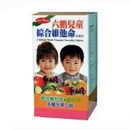 六鵬 兒童綜合維他命咀嚼錠 70顆