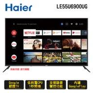 送基本安裝+行車記錄器[促銷]【Haier 海爾】55吋 真Android TV 4K HDR連網聲控液晶電視 LE55U6900UG