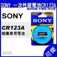 SONY CR123A 鋰電池 適用 相機 手電筒 閃光燈 DL123A CR123R CR123A-B1A 24H快速出貨 可傑
