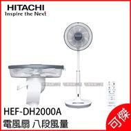 日本代購 日立 HITACHI HEF-DH2000A 電風扇 電扇 八段風量 遙控器 8枚羽根 DC扇