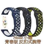 米動手錶 Amazfit 米動手錶青春版 運動錶帶 洞洞錶帶 防掉設計 質輕、透氣、舒適