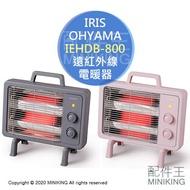 日本代購 空運 IRIS OHYAMA IEHDB-800 遠紅外線 電暖器 電暖爐 小型 輕量 2段溫度 黑色 粉色