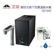 宮黛 GD-600 GD600 廚下型加熱器 觸控式雙溫飲水機 搭贈 RO-A01 淨水組 適合中南部使用