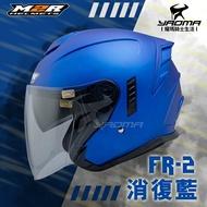 M2R安全帽 FR-2 FR2 素色 消復藍 霧面 內置墨片 內鏡 雙D扣 3/4罩 通勤帽 半罩帽 耀瑪騎士機車部品