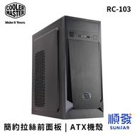 Cooler Master 酷碼 殺手 RC-103 U3 電腦機殼