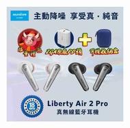 領券更殺 ANKER SoundCore Liberty Air 2 Pro 主動降躁真無線藍芽耳機 原廠平輸 比價最低