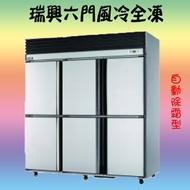 華瑋餐飲設備 全新瑞興六門冰箱/6尺風冷全冷凍冰箱/自動除霜 RS-R1007//餐飲設備/營業用