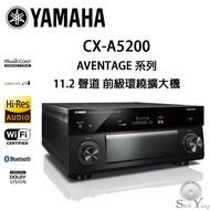YAMAHA山葉 CX-A5200 前級擴大機 11.2聲道 WIFI藍芽串流 Surround AI 公司貨 保固三年
