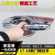 17-18款三菱 歐藍德Outlander 榮耀版門碗貼  歐藍德Outlander 專用改裝裝飾外門拉手門腕