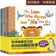 [8 Booksfor Aged 3-6]Chinese and English Bilingual Picture Books Childrens Story Books English Emotional Enlightenment Picture BooksEuropean Classic Picture Books