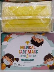 宏瑋兒童平面醫療口罩 黃色 50入 長頸鹿藥師藥局