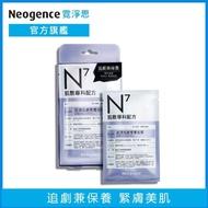 【Neogence 霓淨思】N7低頭追劇緊實面膜4片/盒 5入組