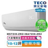 福利品【TECO東元】10-12坪一對一雅適變頻冷暖空調 MS72IH-ZR2+MA72IH-ZR2