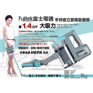 Fujitek 富士電通 大吸力手持直立旋風吸塵器 FT-VC305