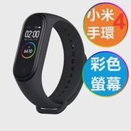 小米手環4 標準版 全新真彩色螢幕/ LINE微信訊息顯示/ 50米防水支持游泳/ 睡眠、計步自動監測