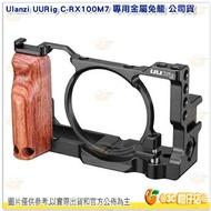 Ulanzi UURig C-RX100M7 專用金屬兔籠 公司貨 RX100 VII RX100M7 M6 適用