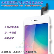 [IPHONE維修用螢幕] 全新IPHONE 5/6/6S/6SP系列螢幕總成 LCD 批發