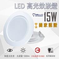 《含稅》國家認證 2年保固 高流明18W/21W亮度 護眼無藍光 LED崁燈 CNS認證 15W/18W 崁入孔15公分