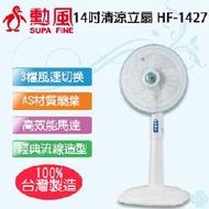 【勳風】14吋清涼立扇(HF-1427)