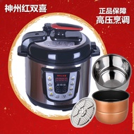 Shenzhou RED DOUBLE HAPPINESS Electric Pressure Cooker Household Double Liner Small Pressure Rice Cooker2L4L5L6L8L Elect