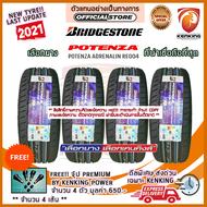 ยางขอบ17 Bridgestone 215/50 R17 POTENZA RE004 ยางใหม่ปี 2021✨(4 เส้น ) ยางรถยนต์ขอบ17 FREE !! จุ๊ป PREMIUM BY KENKING POWER 650 บาท MADE IN JAPAN แท้ (ลิขสิทธิ์แท้รายเดียว)