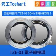 [享樂攝影]Techart天工 TZE-01 電子轉接環 自動對焦 SONY E鏡頭轉NIKON Z接環相機 Z7 Z6 全片幅 TZE01