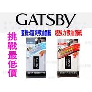 【現貨供應!】GATSBY 蜜粉式清爽吸油面紙 超強力吸油面紙 70枚入 洗面乳 濕紙巾