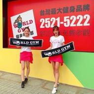 World gym 全台北區 會員轉讓 會籍轉讓