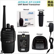 AITALK AT-1169 FRS免執照業務型手持式無線電對講機 高容量鋰電3600mAh 送空導耳機