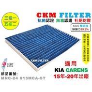 【CKM】起亞 KIA CARENS 15年-20年 抗菌 抗敏 無毒 PM2.5 活性碳冷氣濾網 靜電濾網 空氣濾網