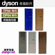 Dyson 原廠遙控器 戴森 100%全新 TP04 DP04 空氣清淨機/建軍電器
