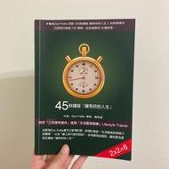 45秒講座擁有你的人生 / 二手書