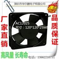 12025風扇 交流風扇 12CM厘米風扇 交流110V 220V 380V524197